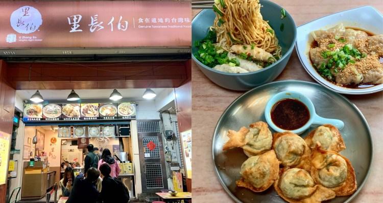 【台北美食】里長伯|臭豆腐控的天堂!結合多種創意料理的臭豆腐專賣店(含外帶優惠)