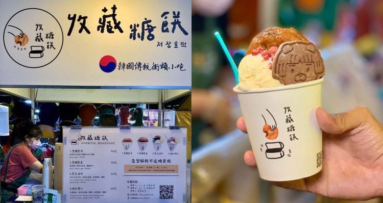 【台南美食】收藏糖餅|夜市必吃美食!不用出國也能吃得到韓國糖餅
