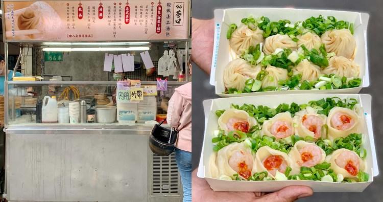 【板橋美食】56巷口湯包|裕民街夜市內超人氣爆汁小籠湯包,蝦仁燒賣也是必點品項!