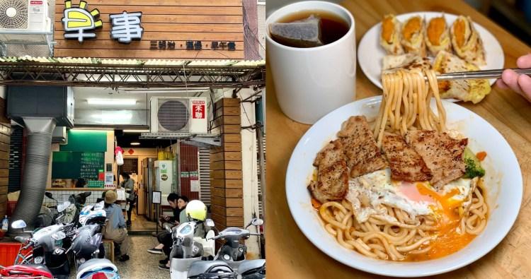 【台北美食】沒事早事坐 隱藏在巷弄內的超人氣排隊早餐店,來這必吃肉蛋蘑菇鐵板麵!