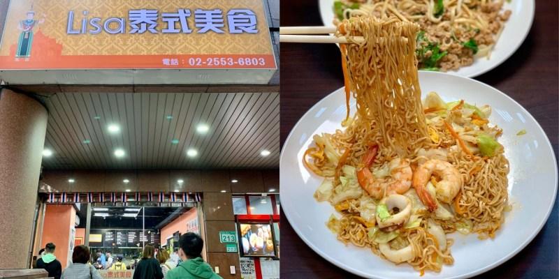 【台北美食】Lisa泰式美食 超人氣平價泰式料理,一個人也能吃得很享受!