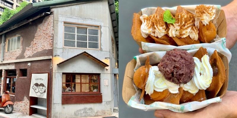 【台北美食】魚刺人雞蛋糕|從台中起家,坐落於古亭商圈巷弄內的老宅雞蛋糕,每個角落都充滿著濃厚的復古氛圍
