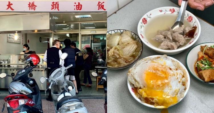 【台北美食】珠記大橋頭油飯|早餐來一碗油飯搭配半熟荷包蛋好幸福!