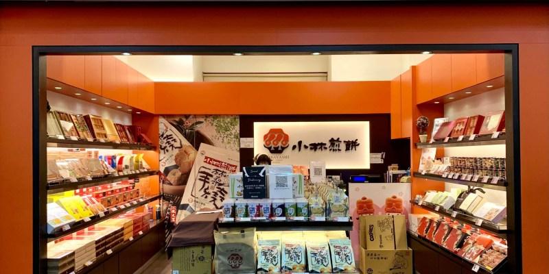 小林煎餅2021年菜單、最新消息及分店資訊 (9月更新)