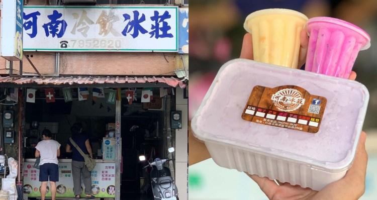 【台南美食】河南冰莊|70年老店!在地人從小吃到大的古早味冰品,來這必買只要12元的四菓冰!