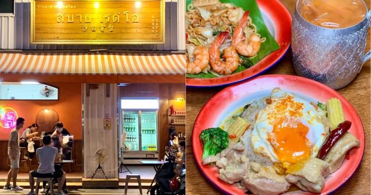 【台南美食】沙白電台|新開幕!超道地的泰式料理,開放式的用餐氛圍彷佛置身於泰國