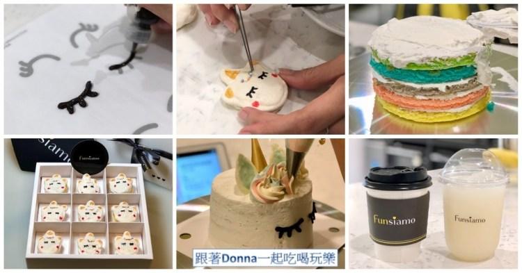 「桃園」自己的甜點自己做,一起來體驗親手做蛋糕的樂趣「Funsiamo」