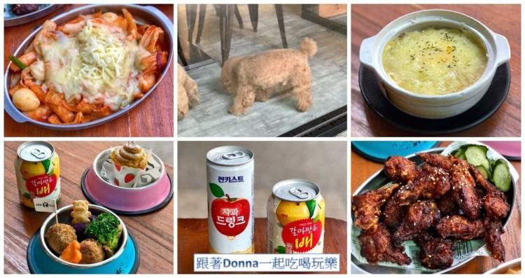 「新北蘆洲區」主打韓式料理的寵物友善餐廳「VEG OUT耍廢空間」快帶上自己的寶貝寵物一起來玩耍吧!