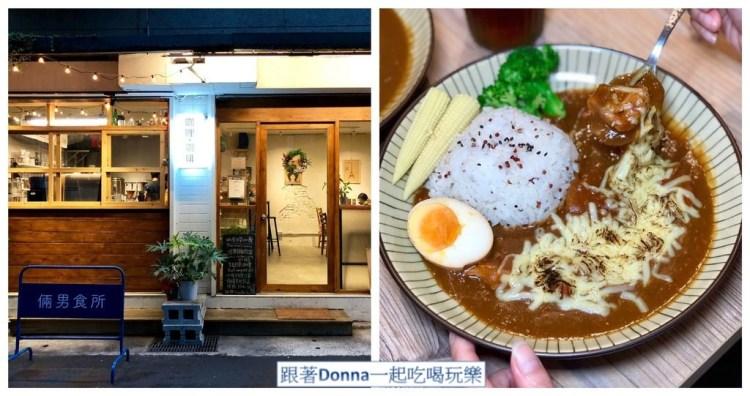 「台北中山區」隱藏在巷弄內溫馨的咖哩咖啡複合式餐廳「倆男食所」