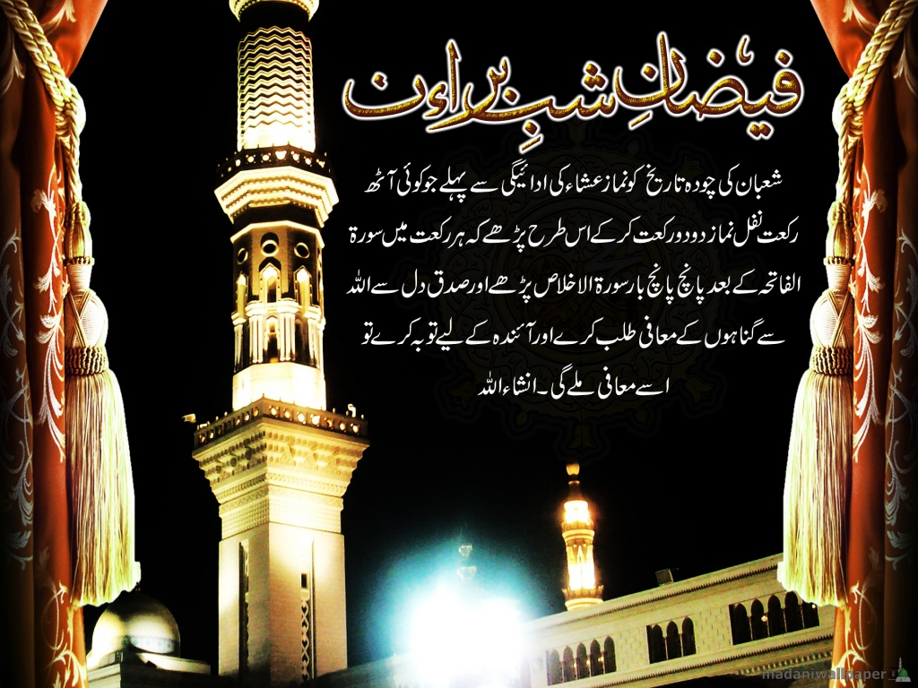 Beautiful Wallpapers With Quotes In Urdu Islamic Shab E Barat Hadith Wallpapers And Nawafi In Urdu