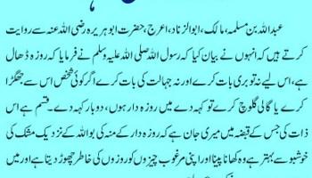 Ramzan karim phla ashra dua sms in urdu english and hindi ramadan ramzan bukhari sharif hadees sms in urdu m4hsunfo