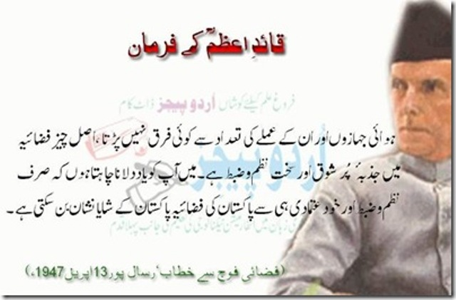 Beautiful Wallpapers With Quotes In Urdu M A Jinnah Quaid E Azam Quotes Amp Sayings Messages In Urdu