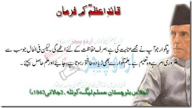 M A Jinnah Quaid E Azam Quotes & Sayings Messages In Urdu