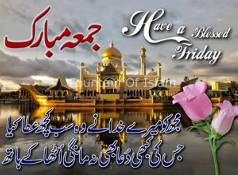 Beautiful Wallpapers With Quotes In Urdu Happy Jumma Day Islamic Desktop Backgrounds Donpk