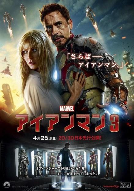 iron man international poster