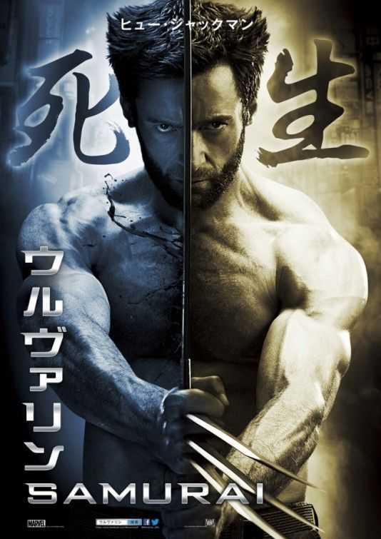 The Wolverine International Poster