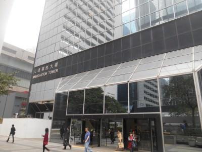 Immigration Tower, Wan Chai, Hong Kong.