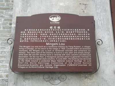 Information board at Mingshi Lou