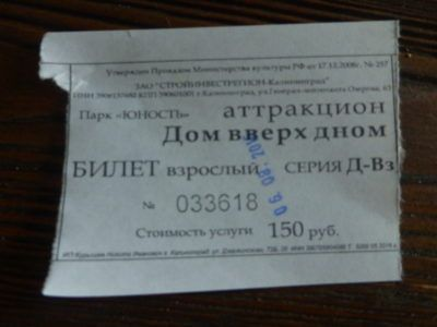 Ticket for Crazy Upside Down House ( перевернутая комната), Yunost Park