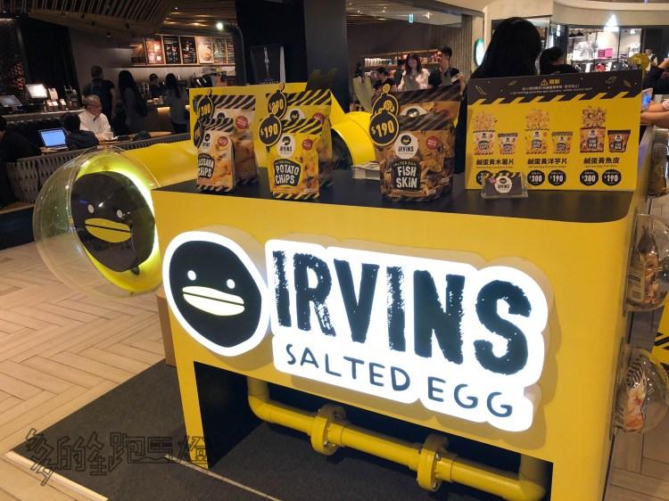 台北   IRVINS新加坡超人氣鹹蛋魚皮、鹹蛋黃木薯片,快來台北101快閃店搶購吧