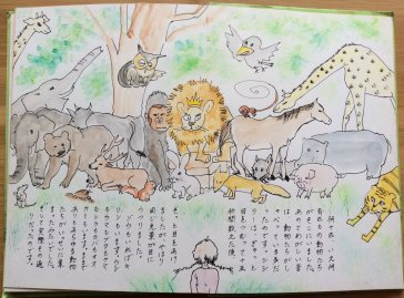 Doodlewash by Naoko Ebihara - watercolor sketch and painting of animals, calendar page from Japan in Japanese
