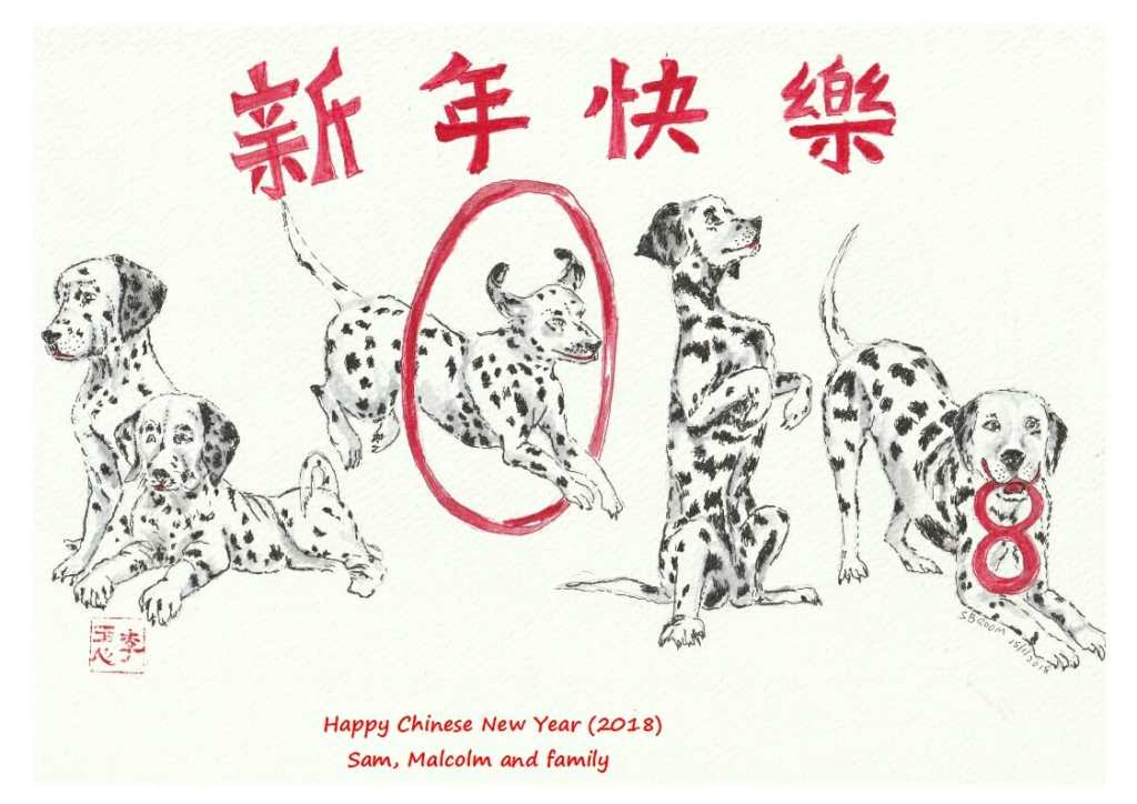 Happy Chinese New Year of the Dog (2018) CNY 2018