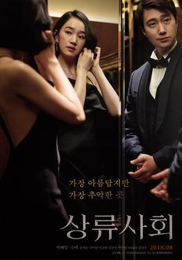 หนังโป๊เกาหลี 18+ ของ Netflix เรื่อง High Society (2018) ตะกายบันไดฝัน KOREAN PORN