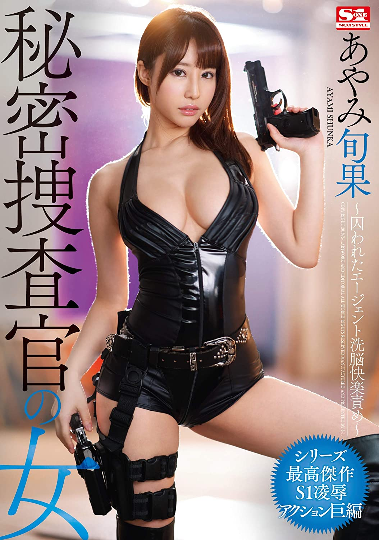 AV-SUBTHAI หนังโป๊ญี่ปุ่น ซับไทย เรื่อง เสร็จทุกรายสายลับสองเต้า Shunka Ayami : SSNI-426 ซับไทย