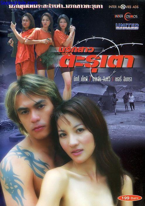 หนังโป๊ไทย 20+ หนังโป๊ในตำนาน เรื่อง นรกสาว ตะรุเตา Narok Sao Tarutao 2003 หนังไทยหาดูยาก [เต็มเรื่อง]