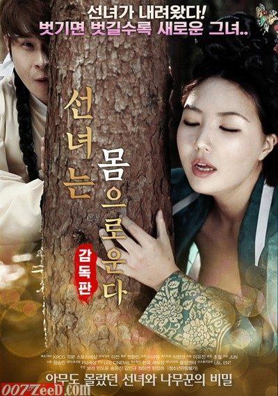 หนังโป๊เกาหลี 20+ หนังจีน เรื่อง ไฮโซสาวใหญ่ที่แอบผัว ไปเย็ดกะหนุ่มในป่า ดันติดใจ