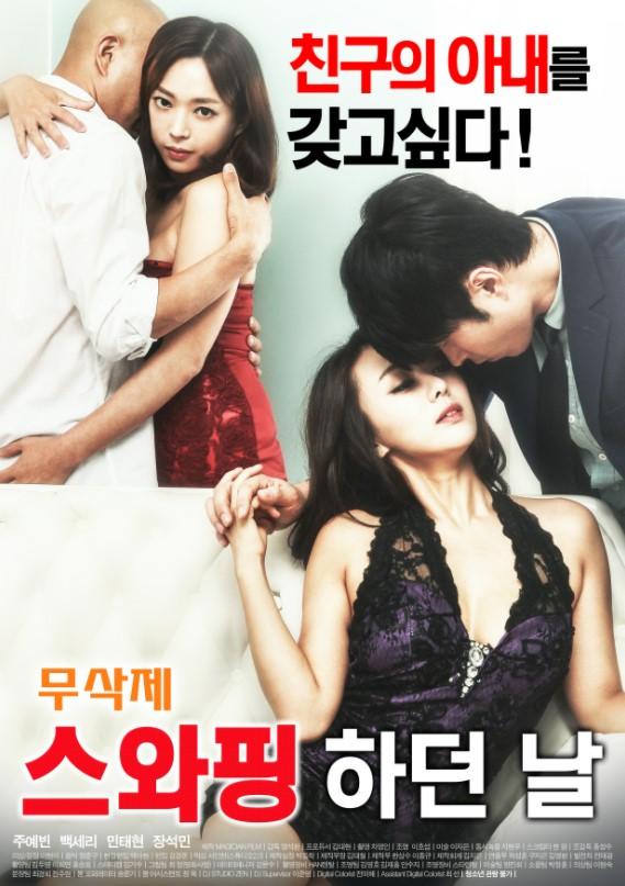 หนังโป๊เกาหลี 20+ หนังจีน เรื่อง The Day of Swapping (2016) (เกาหลี 18+)
