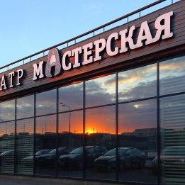 Masterskaya St. Petersburg State Theater