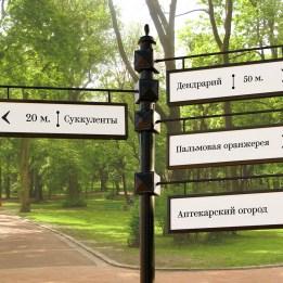 Aptekarskiy Ogorod Botanical Garden