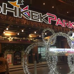 Bishkek Park Mall