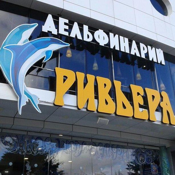 Dolphinarium Riviera Sochi