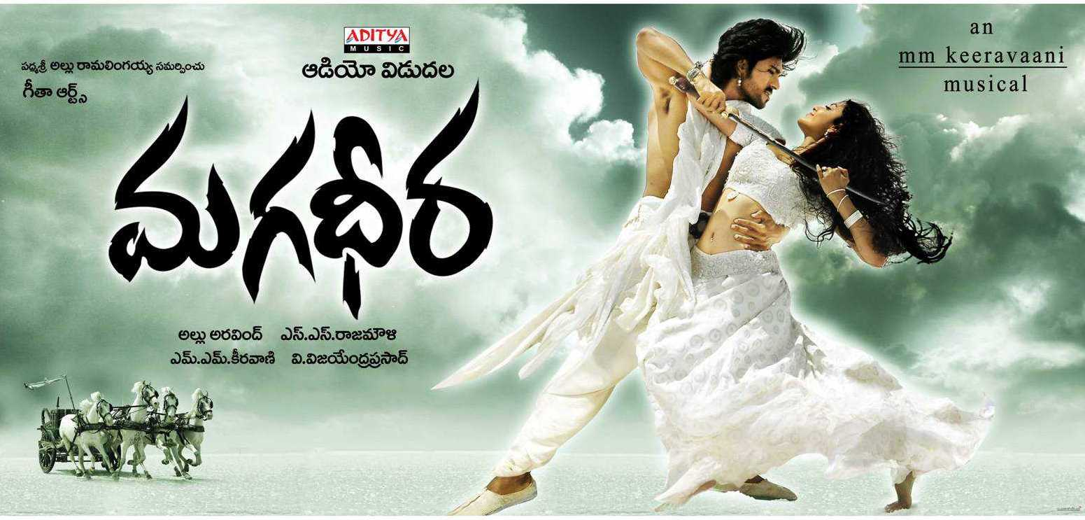 magadheera audio songs download