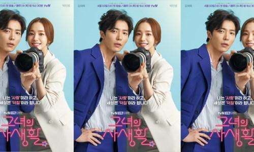 韓国ドラマ 彼女の私生活