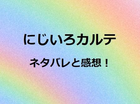 カルテ 虹 色
