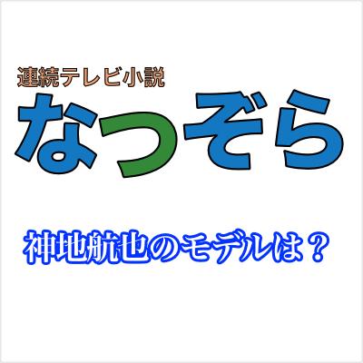 なつぞら・神地航也のモデルは宮崎駿?