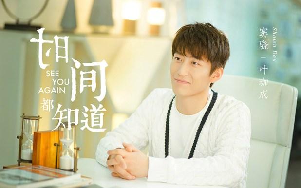 Shawn Dou está de volta em novo drama romântico
