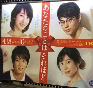 あなそれ,8話,感想,9話,ネタバレ,山崎育三郎,東出,波瑠,狙い