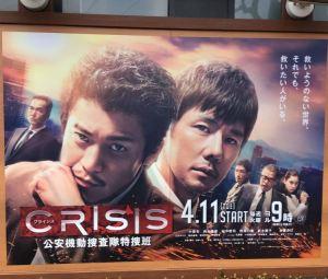 クライシス,CRISIS,最終回,感想,映画化,予想,西島秀俊,敵