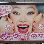 カンナさーん,4話,感想,5話,ネタバレ,斉藤由貴,ムカつく,理由