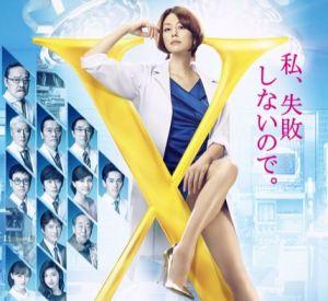 ドクターX,1話,感想,視聴率,2話,あらすじ,野村周平,演技,上手い