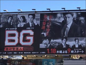 BG,身辺警護人,1話,感想,2話,あらすじ,木村拓哉,視聴率,取れる