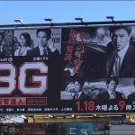 BG,身辺警護人,7話,感想,8話,あらすじ,山口智子,老けた,いい,綺