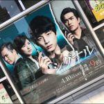 シグナル,2話,感想,視聴率,3話,あらすじ,長谷川京子,口紅,やりすぎ
