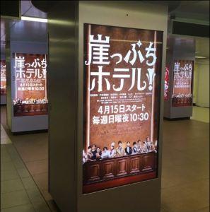 崖っぷちホテル,8話,感想,9話,あらすじ,川栄李奈,いらない