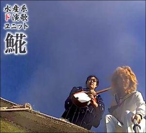 """鈴木香里武(カリブ)の「水産系ド演歌ユニット""""魚花(ほっけ)""""」の画像"""