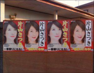 片山さつきのポスターの化粧がケバい画像